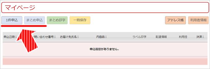 クリックポスト(日本郵便)の特徴と使い方について⑥