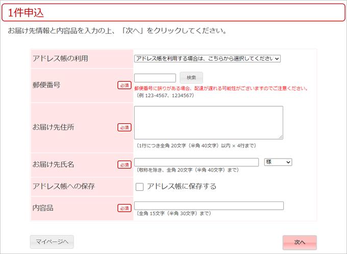 クリックポスト(日本郵便)の特徴と使い方について⑦