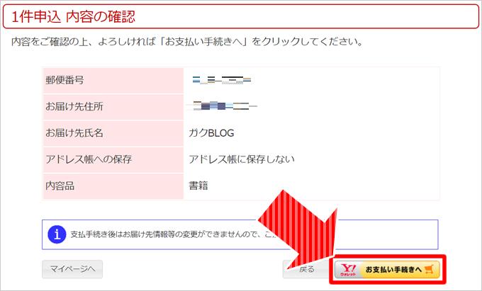 クリックポスト(日本郵便)の特徴と使い方について⑧