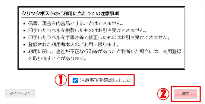 クリックポスト(日本郵便)の特徴と使い方について⑨