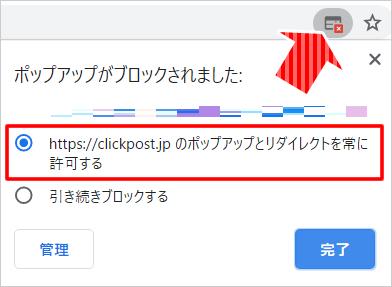 クリックポスト(日本郵便)の特徴と使い方について⑩