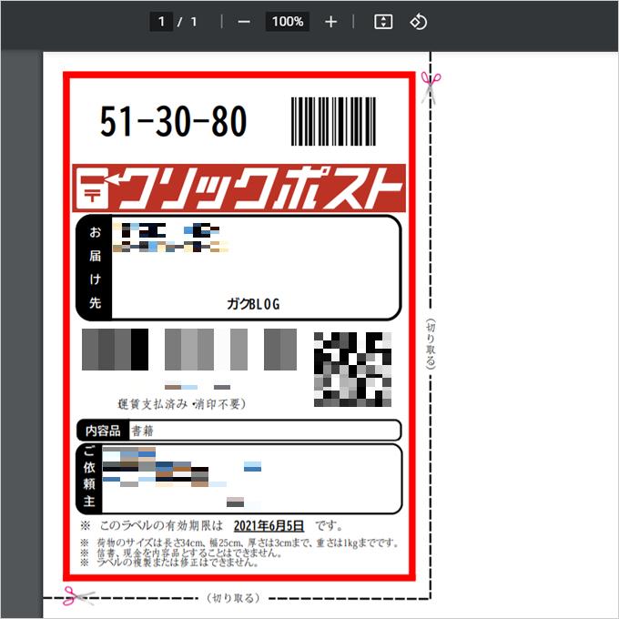 クリックポスト(日本郵便)の特徴と使い方について⑪