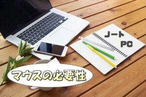 ノートパソコンに「マウス」は必要ない?【PC作業が高速なひとほどマウス使わない説】