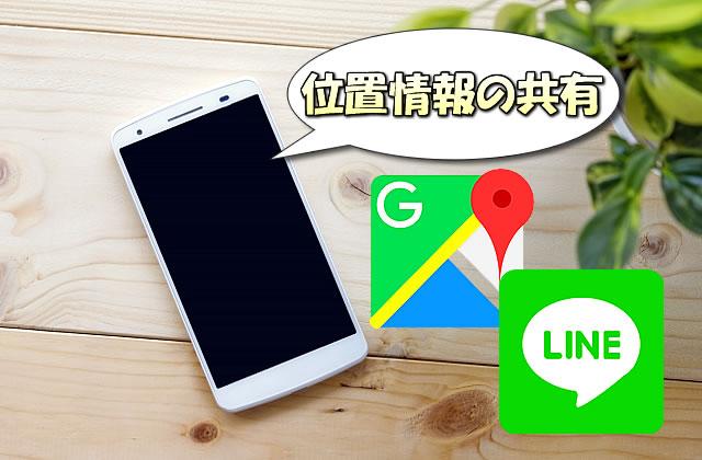 【LINE】位置情報(現在地)を一瞬で相手に送る方法【急な待ち合わせの連絡に便利】