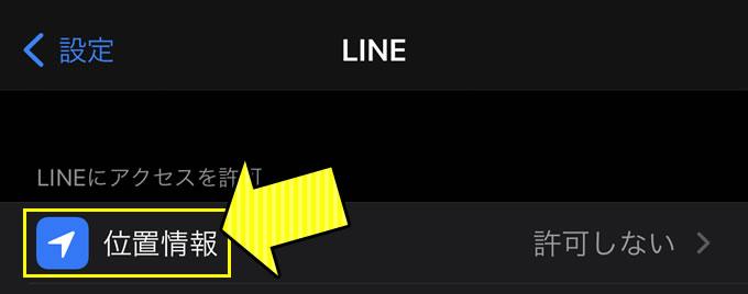 LINEで自分の位置情報を相手に正確に伝える(送信する)方法⑫