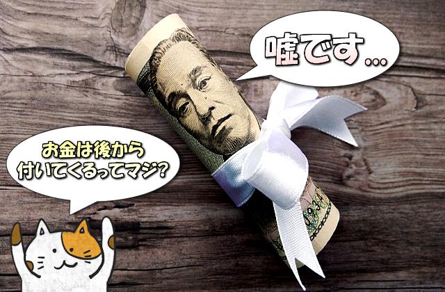 【起業/副業】「お金は後から付いてくる」という言葉を信じすぎると危険【お金=対価】