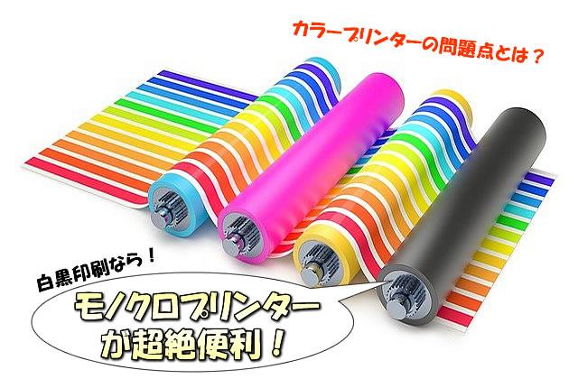 書類の印刷(白黒)には「モノクロプリンター」の使用が超絶便利【インク長持ちでコスパ最強】