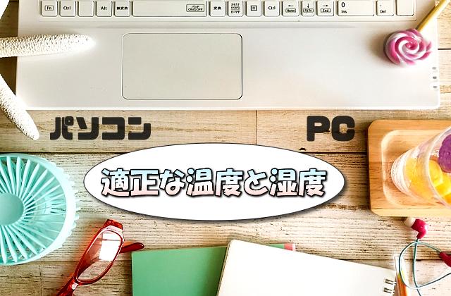 パソコンは夏の暑さや湿気に弱い!?【正常に作動する適正な温度と湿度について】