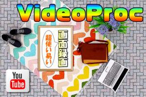【YouTube】PC画面録画なら「VideoProc」が使い易くてお勧め!【ゲーム実況や動画配信に便利】
