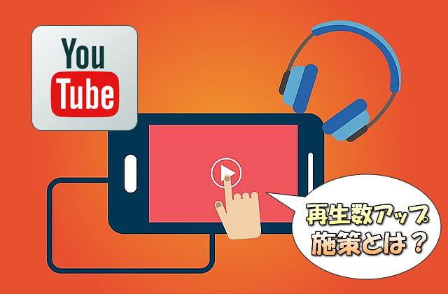【YouTube】動画の再生数を爆発的に上げる為に必要なポイント【検索のアルゴリズム】