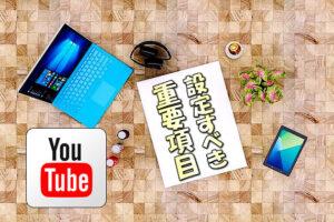 【初心者YouTuber】動画投稿時に設定すべき項目【再生数や登録者数アップの施策】