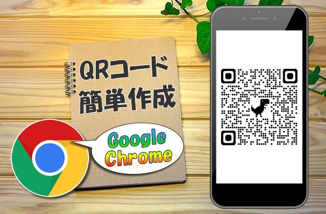 【Google Chrome】サイト(ブログ)のURLを一瞬でQRコードに変換し作成する方法
