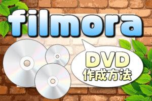 【Filmora】動画をDVDに書き込み作成する方法【初心者オススメ動画編集ソフト】