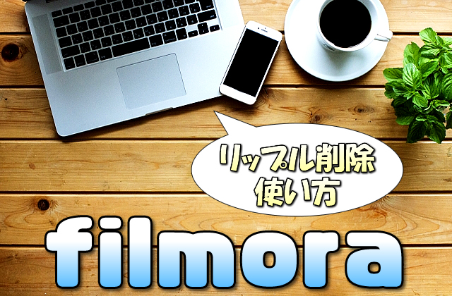 【Filmora】カット(トリミング)編集の「リップル削除」の使い方【作業効率を高める方法】