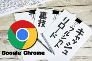 【Google Chrome】更新後に古いファイルが表示される場合は「スーパーリロード」を使うと便利!