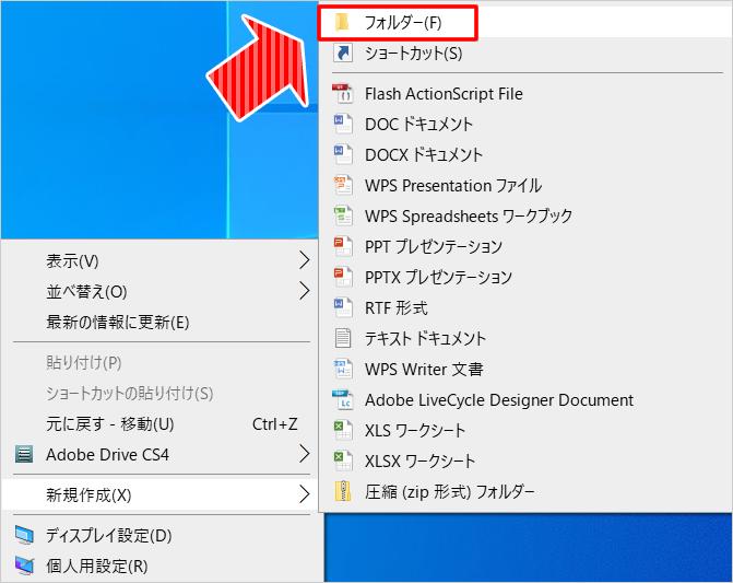パソコン間でデータファイルを自由簡単に移動できる共有フォルダーの作り方⑦