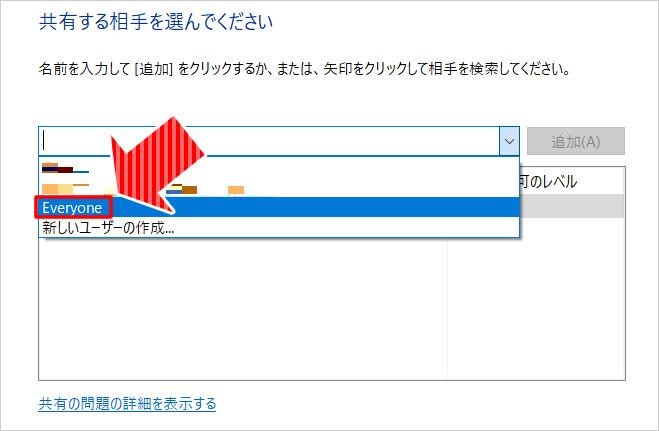 パソコン間でデータファイルを自由簡単に移動できる共有フォルダーの作り方⑩