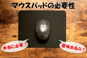 【パソコン用品】マウスパッドって絶対に必要なの!?【←必須では無いです】
