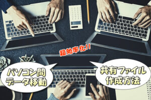 【LAN経由】複数のパソコン間でデータ(ファイル)を自由に移動できる共有フォルダの作り方【Windows/Mac】