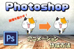 【Photoshop】簡単なアニメーションGIF画像を作る方法【画像に動きを与える】