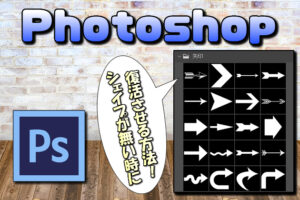 【Photoshop】カスタムシェイプツールに「矢印」が無い場合の対処法(復元の仕方)