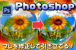 【Photoshop】シャープ機能で写真(画像)のブレを修正して見た目を綺麗に引き立てる方法