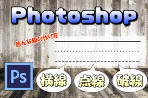 【Photoshop】横線・点線・破線を超簡単に引く(書く)方法【分かりやすく画像で解説】
