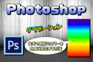 【Photoshop】文字や図形にグラデーションカラーを指定する方法【複数の色を表示して綺麗に!】