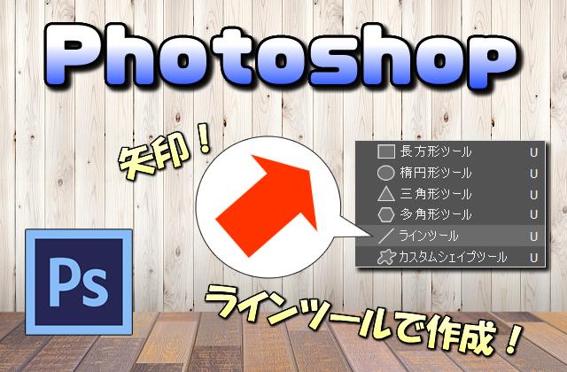 【Photoshop】ラインツールで「矢印(⇒)」を作成する方法【簡単で便利な作り方】
