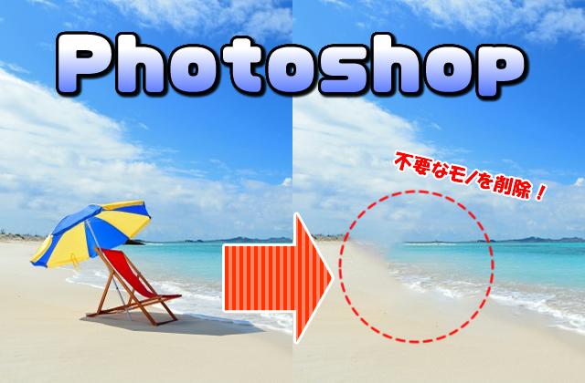 【Photoshop】必要ないモノ(オブジェクト)を画像から一瞬で消す方法