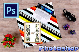 Photoshopはオンライン版or買い切り版のどちらを選ぶべきか?【格安でお勧め購入方法を紹介】