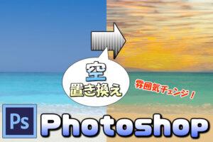 【Photoshop】写真の「空」を別画像に置き換える(変更する)方法【イメージチェンジ】