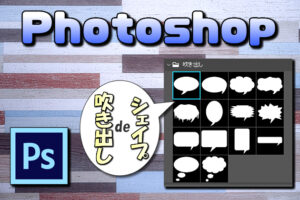 【Photoshop】シェイプで吹き出し画像を簡単に作成する方法【種類(バリエーション)豊富】