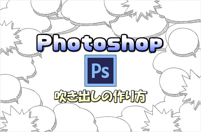 【Photoshop】吹き出し画像を自作する方法【簡単!かわいい!カッコいいデザイン】