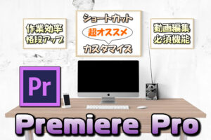 【Premiere Pro】動画編集でよく使う機能とショートカットキーの設定【作業効率化に必須】