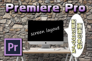 【Premiere Pro】画面の名称とレイアウト(ワークスペース)のカスタマイズ方法【配置変更で効率アップ】