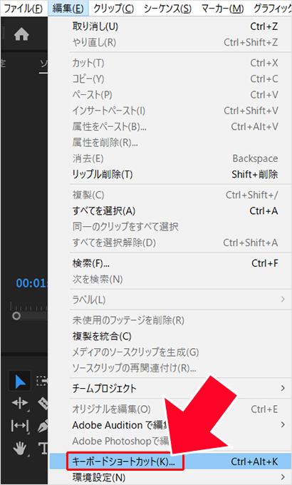 Premiere Pro(プレミアプロ)でカット(トリミング)編集する方法⑩