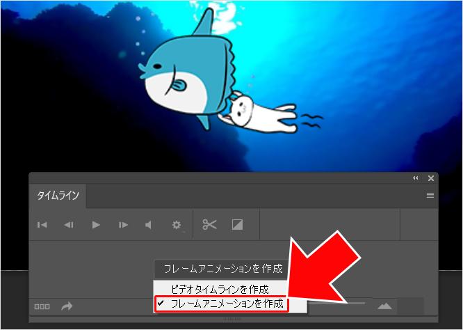 Photoshop(フォトショップ)でアニメーションGIFを作成して画像を自由に動かす方法④