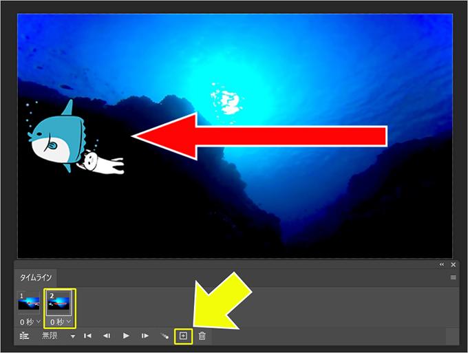 Photoshop(フォトショップ)でアニメーションGIFを作成して画像を自由に動かす方法⑥