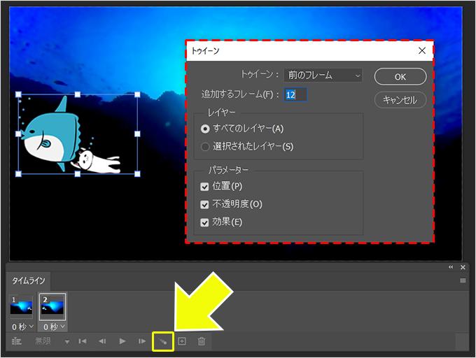 Photoshop(フォトショップ)でアニメーションGIFを作成して画像を自由に動かす方法⑧