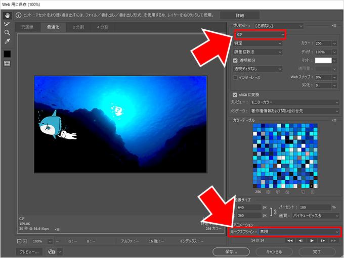 Photoshop(フォトショップ)でアニメーションGIFを作成して画像を自由に動かす方法⑪