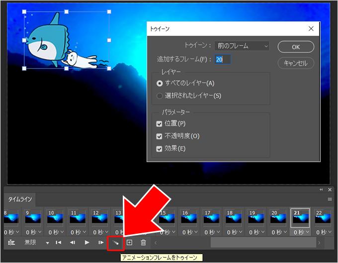 Photoshop(フォトショップ)でアニメーションGIFを作成して画像を自由に動かす方法⑮