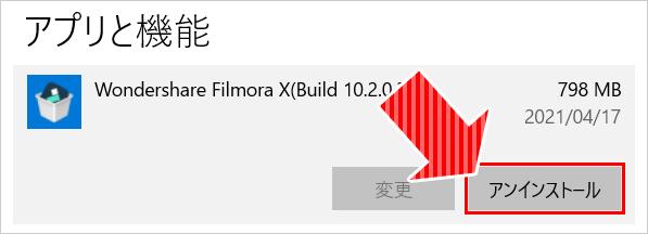Filmora(フィモーラ)で買い換えた新しいパソコンにライセンスを移行する方法③