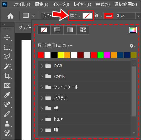 Photoshop(フォトショップ)で文字や図形にグラデーションをかける方法④