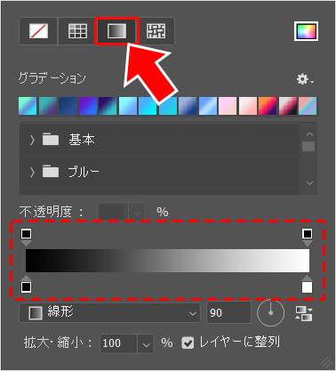 Photoshop(フォトショップ)で文字や図形にグラデーションをかける方法⑥