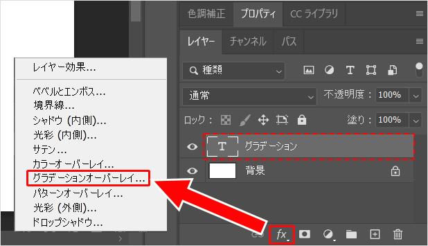 Photoshop(フォトショップ)で文字や図形にグラデーションをかける方法⑭