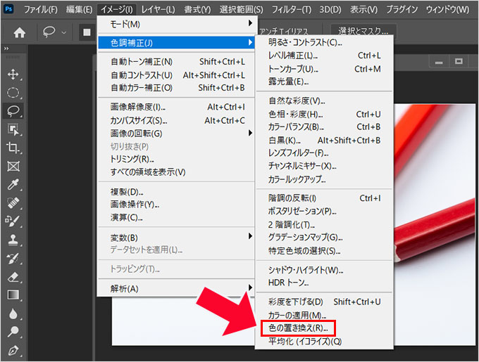 Photoshop(フォトショップ)で画像に写っているモノの色を他のカラーに置き換える(変更)する方法④