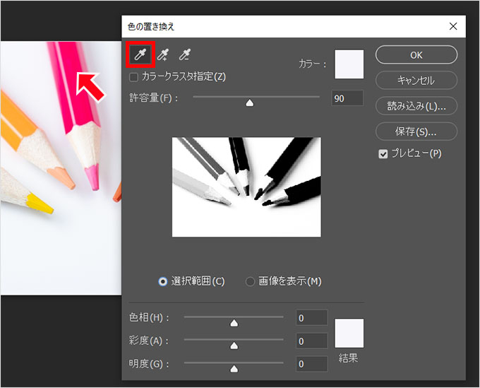 Photoshop(フォトショップ)で画像に写っているモノの色を他のカラーに置き換える(変更)する方法⑤