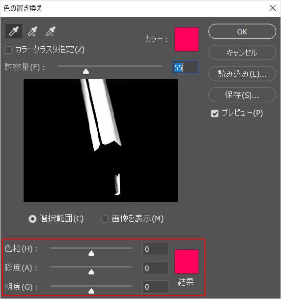 Photoshop(フォトショップ)で画像に写っているモノの色を他のカラーに置き換える(変更)する方法⑦