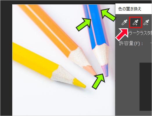 Photoshop(フォトショップ)で画像に写っているモノの色を他のカラーに置き換える(変更)する方法⑧